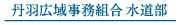 丹羽広域事務組合 水道部