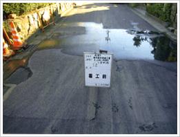 路上での漏水